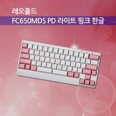 레오폴드 FC650MDS PD 라이트 핑크 한글 넌클릭(갈축)