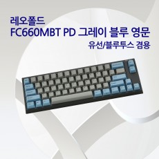 레오폴드 FC660MBT PD 그레이 블루 영문 넌클릭(갈축) - 품절