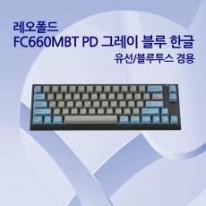 레오폴드 FC660MBT PD 그레이 블루 한글 클릭(청축)