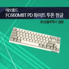 레오폴드 FC660MBT PD 화이트 투톤 한글 클릭(청축)