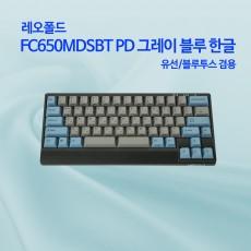레오폴드 FC650MDSBT PD 그레이 블루 한글 넌클릭(갈축)
