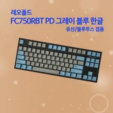 레오폴드 FC750RBT PD 그레이 블루 한글 넌클릭(갈축)