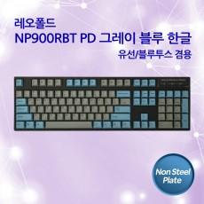레오폴드 NP900RBT PD 그레이 블루 한글 넌클릭(갈축)